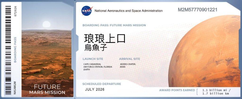 mars 琅琅上口 烏魚子 NASA